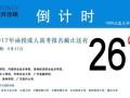 惠州哪里报读成人高考网络教育高起专 专升本学历