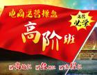 电商运营高阶班 电商运营培训班 上海非凡学院