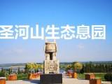 沈阳墓园-沈阳墓地-沈阳公墓-沈阳圣河山墓园-圣河山墓园