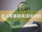 惠阳淡水英语基础培训哪里有,免费试听