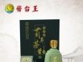 【贵州茅台酱台王酒业】加盟官网/加盟费用/项目详情