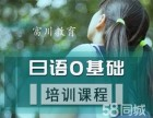 宝安哪里有日语培训 富川教育专业日语培训 高考日语