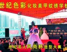 郴州化妆培训班 郴州最好的彩妆美甲学校