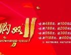 杨凌红豆男装嗨购双十一  活动时间:20...