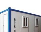 本厂专业定制各种尺寸、高中低档集装箱活动房,质优价廉。