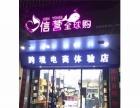 【信营全球购】母婴用品加盟,便利店加盟,进口商品
