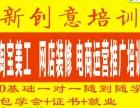 深圳观澜 清湖附近专业淘宝美工培训运营推广 高级电商培训基地