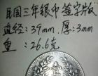民国三年签字版银币