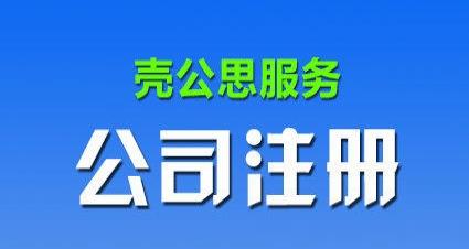 崇左公司注册-工商注册-做账报税-代理登记