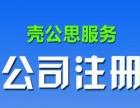 恩施公司注册-工商注册-做账报税-代理登记