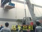 上海嘉定汽车吊出租楼层吊装 江桥镇叉车出租集装箱装掏箱