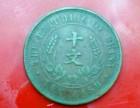 上海中华民国开国纪念币十文交易价格多少钱,交易热线