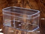 浙江苍南注塑加工食品塑料包装盒 饼干包装盒烘焙店塑料盒子