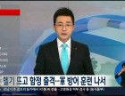 免费教您安装Korea韩国网络电视节目app