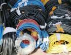 惠州回收旧电缆价格