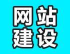 上海地区+网站建设+微信商城+微信小程序