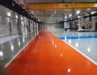 上海环氧地坪漆施工多少钱一平方