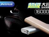 海陆通 M2移动电源 16000毫安充电宝 双USB输出2.1A
