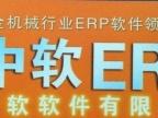 供应中软五金拉链行业ERP软件