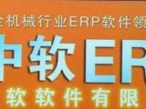 供应中软五金机械中小型企业ERP管理软件