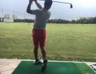 高尔夫球培训 初学有教练 零基础快速入门 先体验再报名