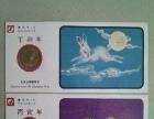 上海造币厂生肖纪念章礼品卡