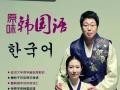 快来山木学韩语,实现你的留学梦