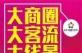 沧州旺铺 核心地段 首付一半 连返利高收益 0风险