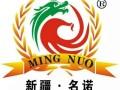 新疆名诺酒厂公开招商代理,欢迎加盟