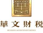 邯郸财税咨询/验资/财务审计/资产评估/代理记账