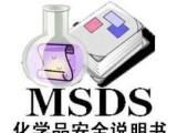 油漆底漆MSDS报告,化学品安全标签制作,GHS标准SDS