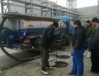 江阴市新桥镇高压清洗排污管道 清理化粪池