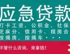 重庆市私人民间借贷空放短期贷款当天放可上门