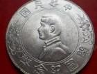 免费拍卖免费古玩古董瓷器书画玉器银元古币私下交易出手