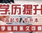 上海本科学历提升 成人本科报名