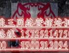 黄南网络营销推广培训 微信营销培训 SEO优化淘宝培训