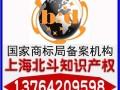 宝山商标注册嘉定商标注册上海商标注册商标转让商标续展