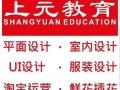 溧阳专业的UI设计培训小班开课全面招生啦手把手包教会推荐就业