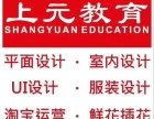 溧阳专业的app设计手机界面设计培训小班开课推荐就业