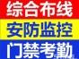 温江专业安防监控 综合布线 一站式服务