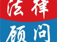 江桥万达广场律师事务所,江桥万达律师法律咨询,江桥法律顾问