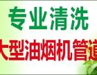 北京烟道清洗,专业清洗大型油烟机管道,清洗烟道
