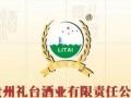 贵州礼台酒业火爆招商加盟 名酒 投资金额1-5万元