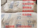 辽宁海城滑石粉生产厂家造纸涂料用工业级油漆塑料填充剂用滑石粉