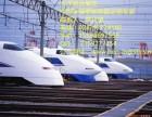 温州 义乌 宁波到俄罗斯莫斯科铁路运输 散货拼箱