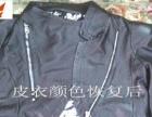 杭州皮衣有个洞 哪里可以修