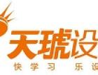 广州天河区室内设计哪家培训好
