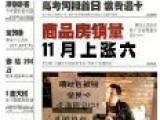 北京法制报社广告部电话,北京法制报广告刊登价格表