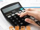 公司注册 政策补贴高3万 提供注册地址等代理记账