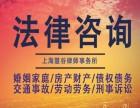 上海法律咨询婚姻离婚协议书法律文书房产纠纷劳动纠纷